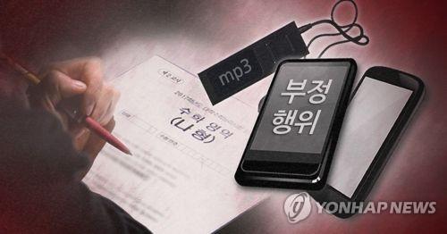 [수능] 인천 부정행위 9건…응시방법·시간제한 어겨(종합)