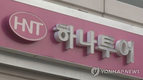하나투어   [연합뉴스TV 제공]