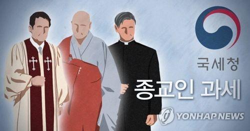 종교인 과세 (PG)
