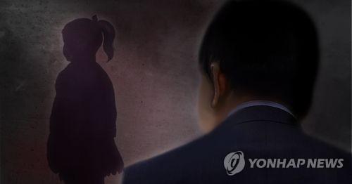 초등학생 여아 성추행 (PG)  [제작 조혜인] 일러스트