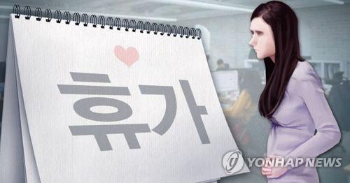'난임 휴가' 신설 (PG)