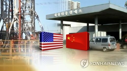 북한 문제 놓고 美·中 긴장