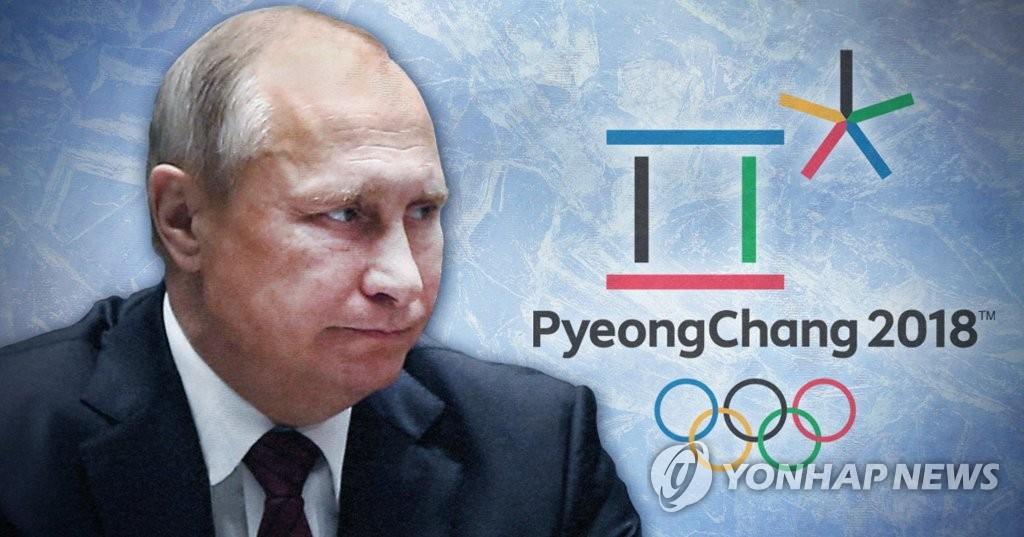 """푸틴 """"평창 올림픽 보이콧 안해…개인자격 출전 막지 않을 것"""""""