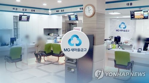 새마을금고중앙회, 경력직·전문계약직 채용…12일 마감