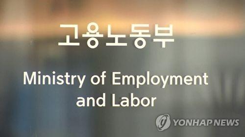 고용노동부