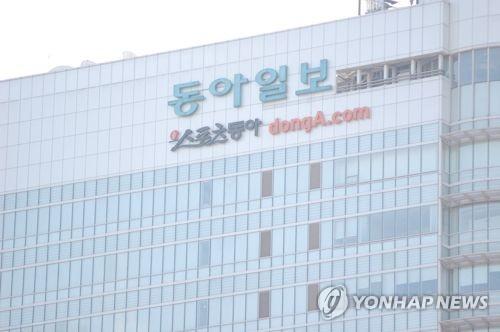 """""""정부 광고 '조중동'에 집중…동아일보 가장 많아"""""""