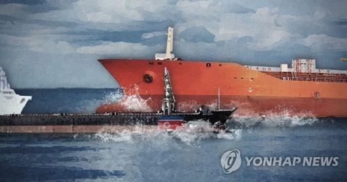 공해상 북한에 유류공급한 선박 적발 (PG)
