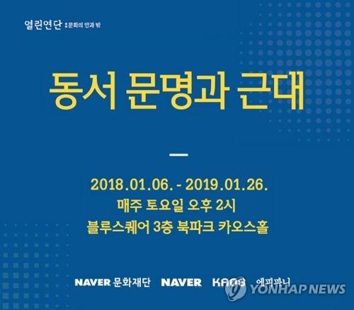 네이버 2018 열린 연단 포스터