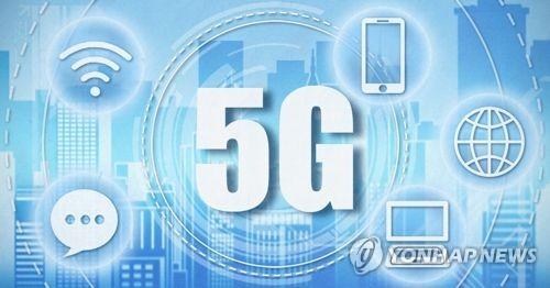 5세대 이동통신·5G (PG)