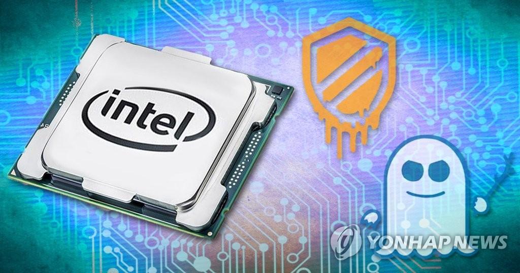인텔 칩 해킹 취약 결함(PG)