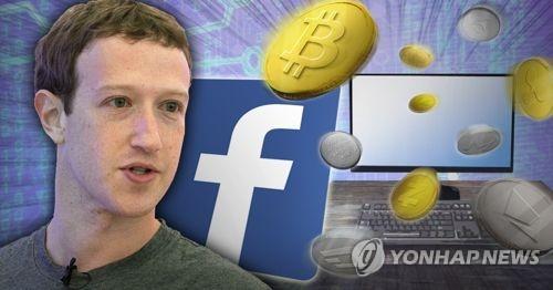 저커버그 페이스북 CEO, 가상화폐 연구 (PG)