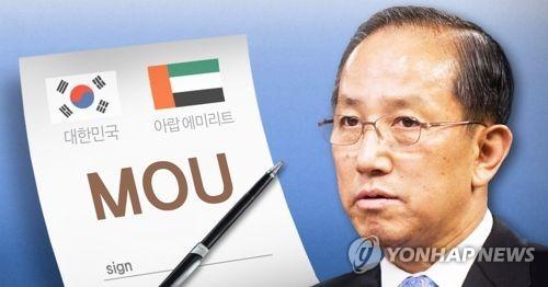 김태영 전 장관과 아랍에미리트와 체결한 MOU (PG)