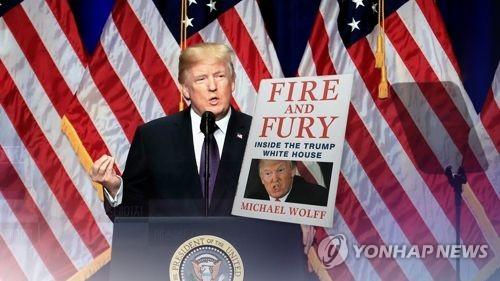 트럼프 대통령의 이너서클 내막을 다룬 '화염과 분노'