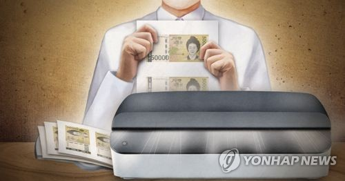 울산 5만원권 위조지폐 사건 용의자 남성 2명 검거