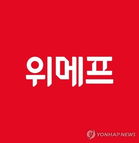 """위메프 에어팟 반값특가 '미끼 상품 마케팅'…소비자 """"처벌하라"""""""