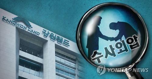 강원랜드 수사외압 의혹 진실공방… 검사 폭로에 검찰은 반박
