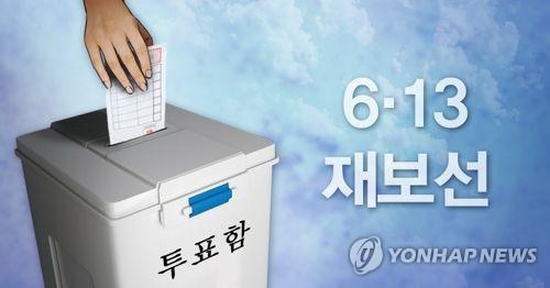 6.13 재보궐 선거 (PG)  [제작 조혜인, 최자윤] 일러스트