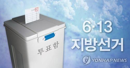 6·13 지방선거 (PG)  [제작 최자윤] 일러스트