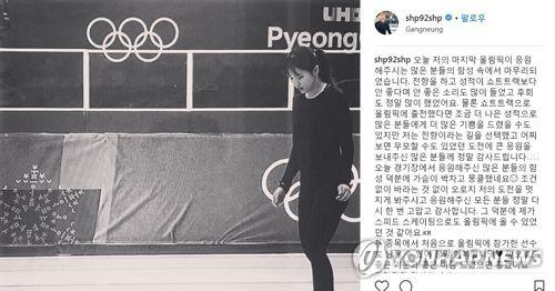 """박승희 """"무모한 도전에 응원 보내줘 가슴 벅차"""""""