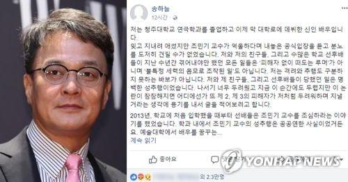 배우 조민기와 신인배우 송하늘 SNS