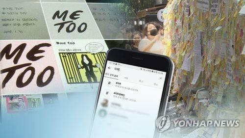 한국판 '미투'의 특징 익명 폭로...배경과 의미는 (CG)