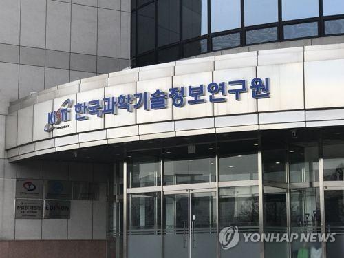 韓国科学技術情報研究院(KISTI、資料写真)=(聯合ニュース)