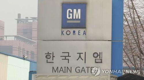 한국GM, '연구개발 법인분리 계획' 주총서 의결
