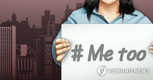 기업ㆍ사회 여성근로자 미투ㆍMe too(PG)