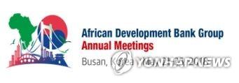 2018년 아프리카개발은행(AfDB) 연차총회 로고