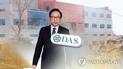 MB 뇌물·횡령 피의자로 오늘 검찰 소환 (CG) [연합뉴스TV 제공]