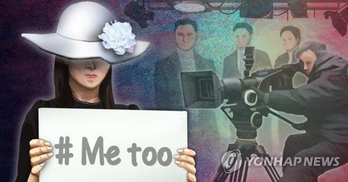 미투ㆍ#Metoo 캠페인 (PG) [연합뉴스 DB]