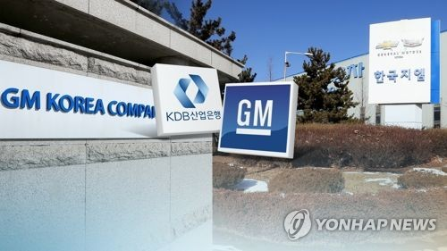 """산업은행 """"실사 성실히 협조하면 한국GM에 대출 지원"""" (CG)"""