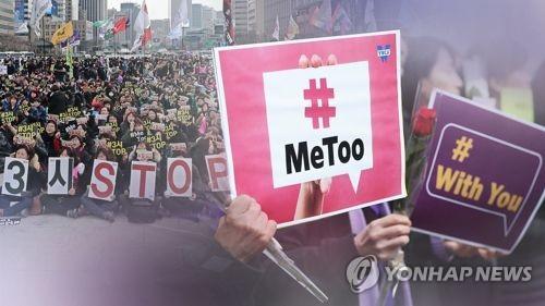 '우리 모두를 위한 불편한 진실'…전북 미투운동 기록 전시회