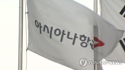 아시아나-한국여행업협회 MOU…