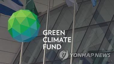 녹색기후기금(GCF)
