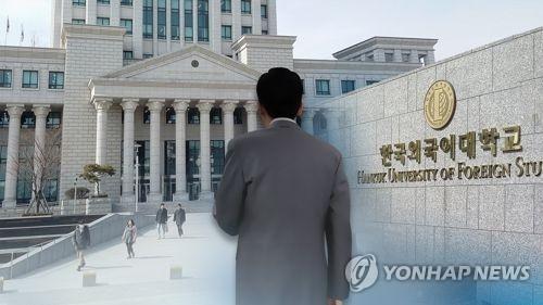 한국외대 또 '미투'…성추행·희롱 폭로에 교수직 사퇴