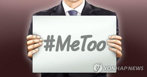 남성 미투ㆍ#MeToo(PG)