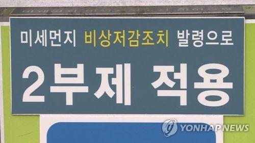 차량 2부제  [연합뉴스TV 제공]