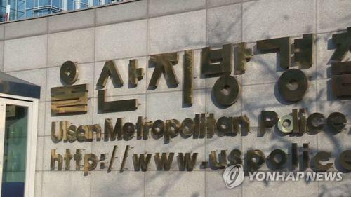 울산경찰, 수십억원대 지역주택조합 비리 의혹 수사