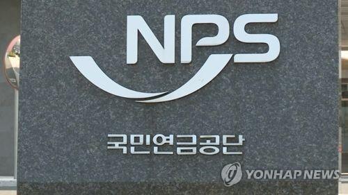국민연금공단 [연합뉴스TV 제공]
