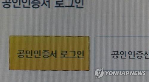 수수료 없는 은행권 공동인증서 '뱅크사인' 7월 도입