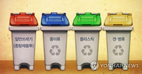 폐기물·쓰레기·종량제 봉투 (PG)