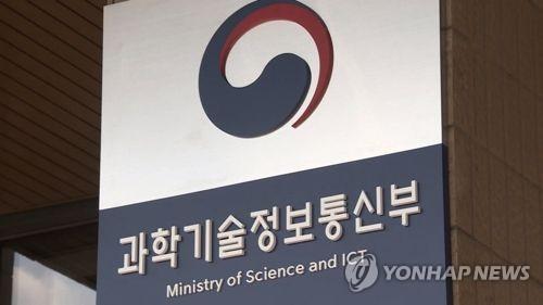 과학기술정보통신부 [연합뉴스TV 제공]