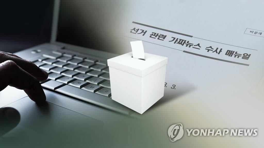 가짜뉴스 수사 (CG)
