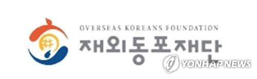 [게시판] 재외동포재단, 세계한상대회 참가 중소기업 모집