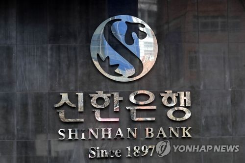 신한은행 [연합뉴스 자료사진]