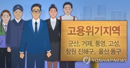 정부, 고용위기지역 6곳 지정(PG)
