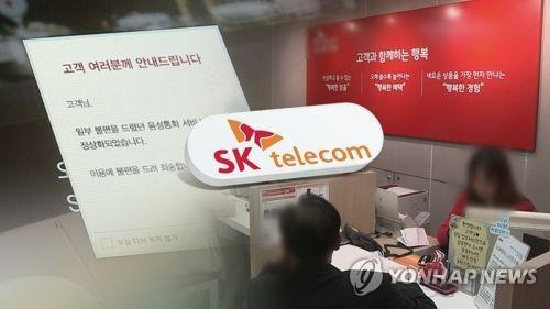 음성통화 장애라더니…데이터 접속도 안된 SKT (CG)