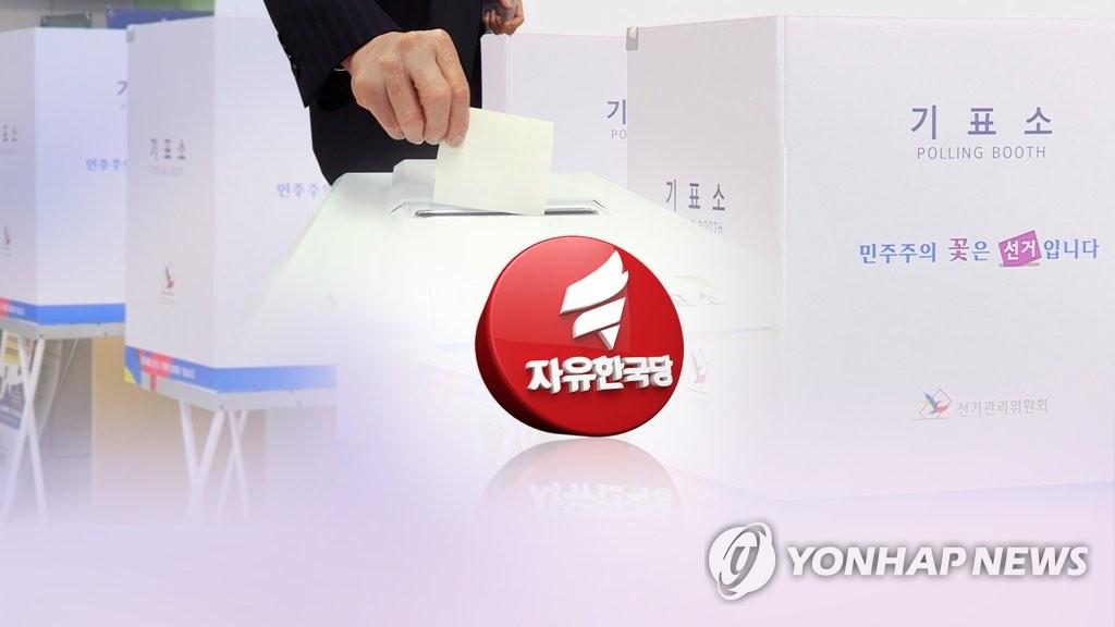 자유한국당 인천 구청장 후보 윤곽