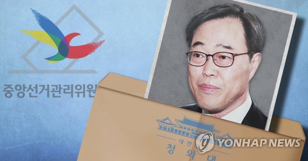 청와대, 선관위에 김기식 논란 적법성 질의 (PG)